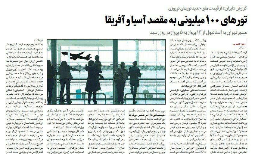 شبابيك إيرانية/ شباك الاثنين: الترف بمرمى الصحافة والكوميديا في مصيدة التجار 1