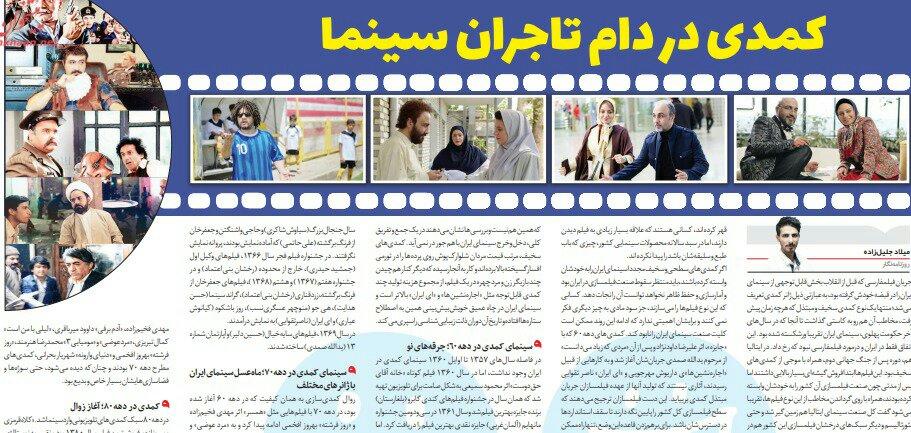 شبابيك إيرانية/ شباك الاثنين: الترف بمرمى الصحافة والكوميديا في مصيدة التجار 2