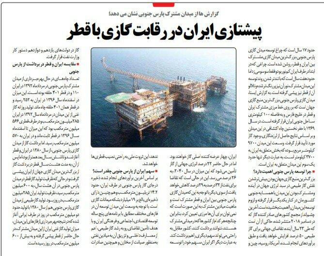 بين الصفحات الإيرانية : تفاصيل زيارة الأسد واستقالة ظريف ليست الأولى بين وزارات الحكومة 3
