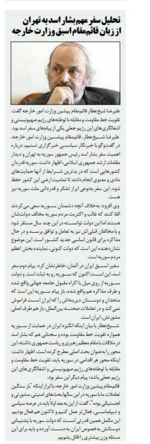 بين الصفحات الإيرانية : تفاصيل زيارة الأسد واستقالة ظريف ليست الأولى بين وزارات الحكومة 2