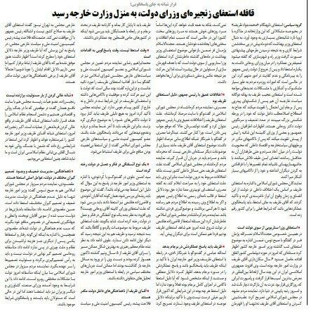 بين الصفحات الإيرانية : تفاصيل زيارة الأسد واستقالة ظريف ليست الأولى بين وزارات الحكومة 1