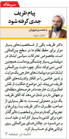 بين الصفحات الإيرانية: عودة ظريف لم تنهِ الأزمة، ومن هم المرشحون لخلافة رئيسي في العتبة الرضوية؟ 1