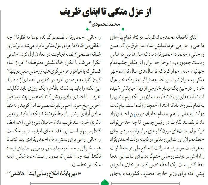 بين الصفحات الإيرانية: عودة ظريف لم تنهِ الأزمة، ومن هم المرشحون لخلافة رئيسي في العتبة الرضوية؟ 3