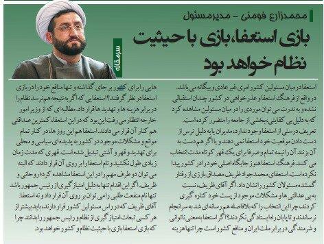 بين الصفحات الإيرانية: عودة ظريف لم تنهِ الأزمة، ومن هم المرشحون لخلافة رئيسي في العتبة الرضوية؟ 2