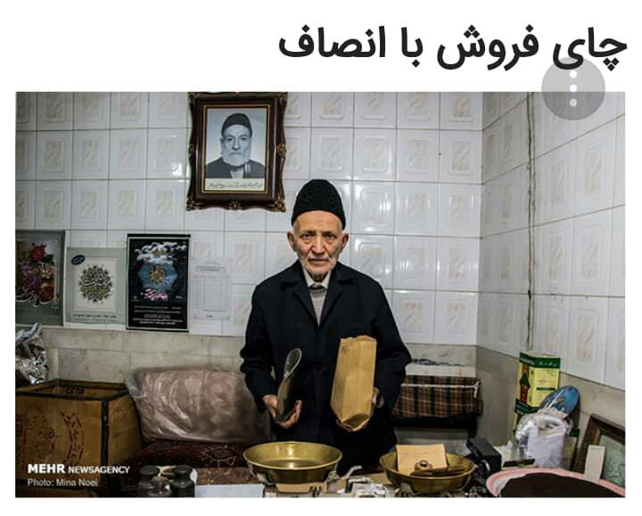 شبابيك إيرانية: شباك الخميس/ زواج سياسي فني وبائع الشاي مرشّح للقب شخصية العام 1