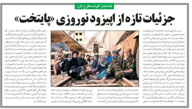 شبابيك إيرانية: شباك الخميس/ زواج سياسي فني وبائع الشاي مرشّح للقب شخصية العام 2