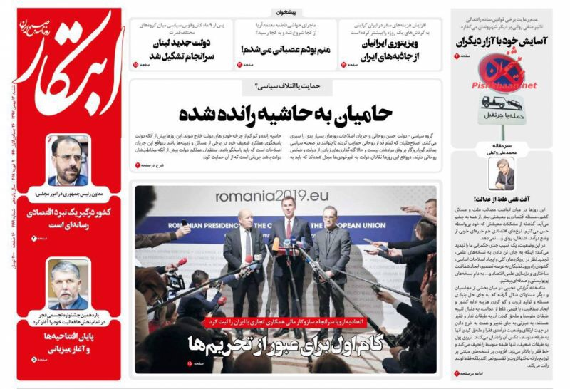 مانشيت طهران: استقبال متفاوت للقناة المالية الأوروبية 4