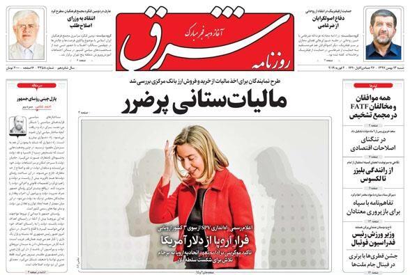 مانشيت طهران: استقبال متفاوت للقناة المالية الأوروبية 2