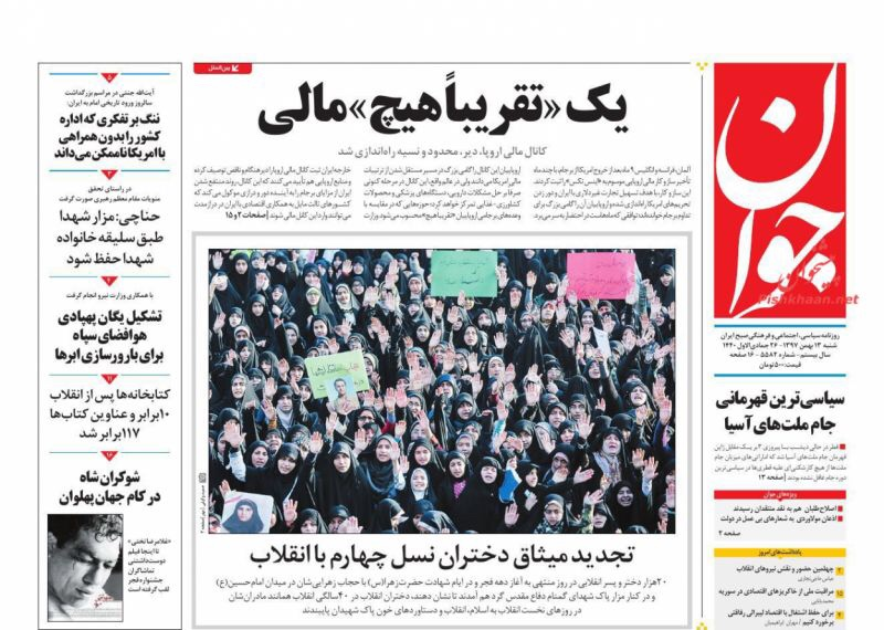 مانشيت طهران: استقبال متفاوت للقناة المالية الأوروبية 3