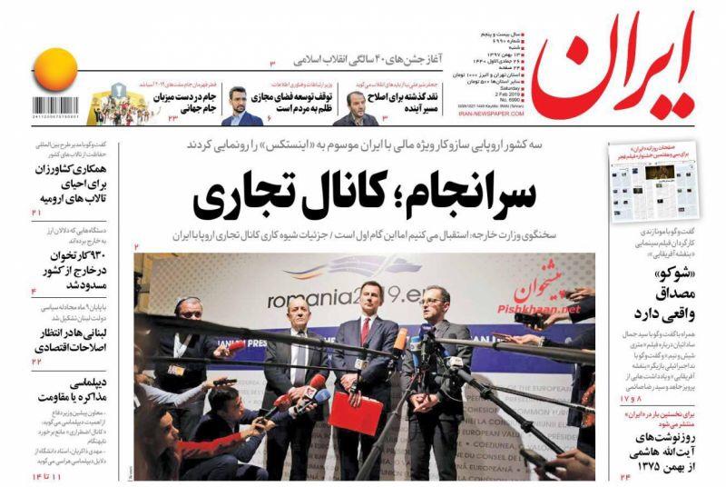 مانشيت طهران: استقبال متفاوت للقناة المالية الأوروبية 5