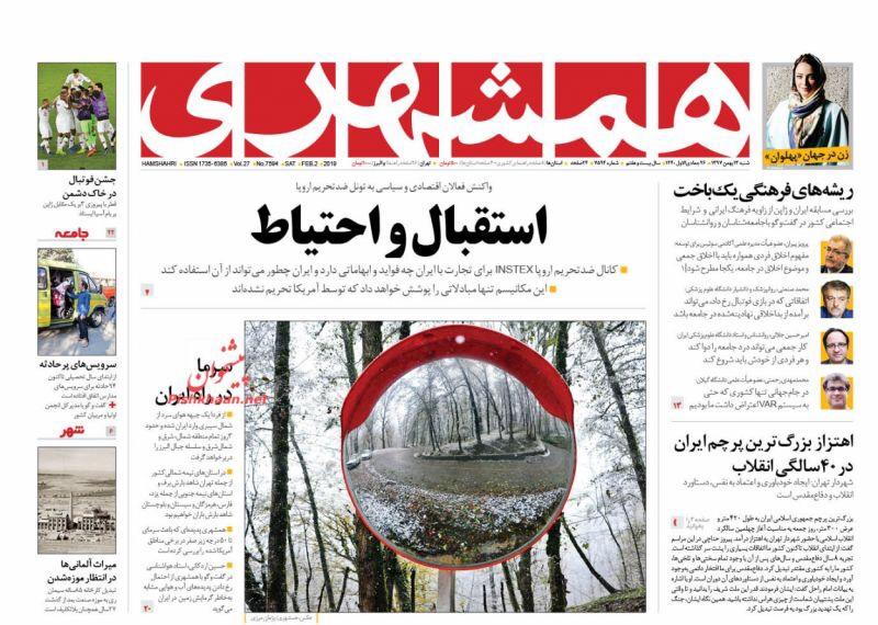 مانشيت طهران: استقبال متفاوت للقناة المالية الأوروبية 6