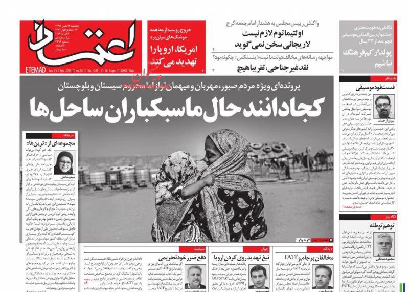 مانشيت طهران: روحاني يرى في القناة المالية رغبة أوروبية في العمل باستقلال ودعوات اصولية لدراسة الخطوة في مجمع التشخيص 5