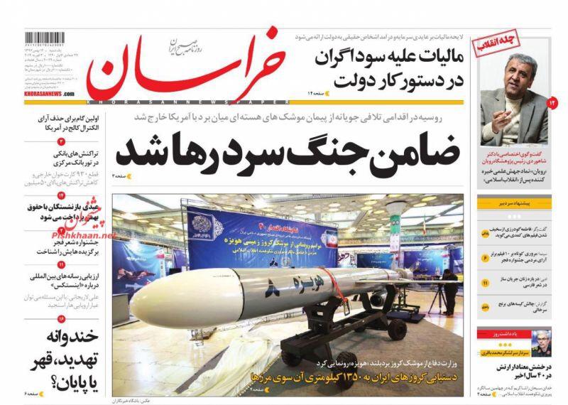 مانشيت طهران: روحاني يرى في القناة المالية رغبة أوروبية في العمل باستقلال ودعوات اصولية لدراسة الخطوة في مجمع التشخيص 6