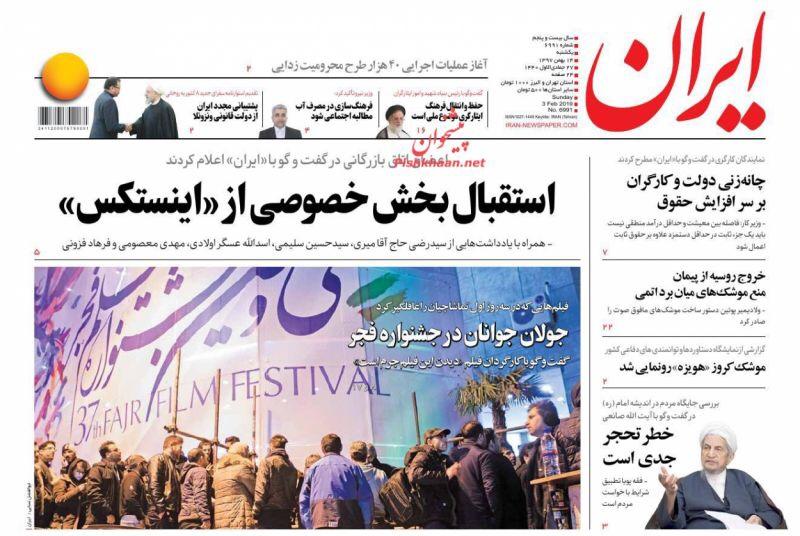 مانشيت طهران: روحاني يرى في القناة المالية رغبة أوروبية في العمل باستقلال ودعوات اصولية لدراسة الخطوة في مجمع التشخيص 4