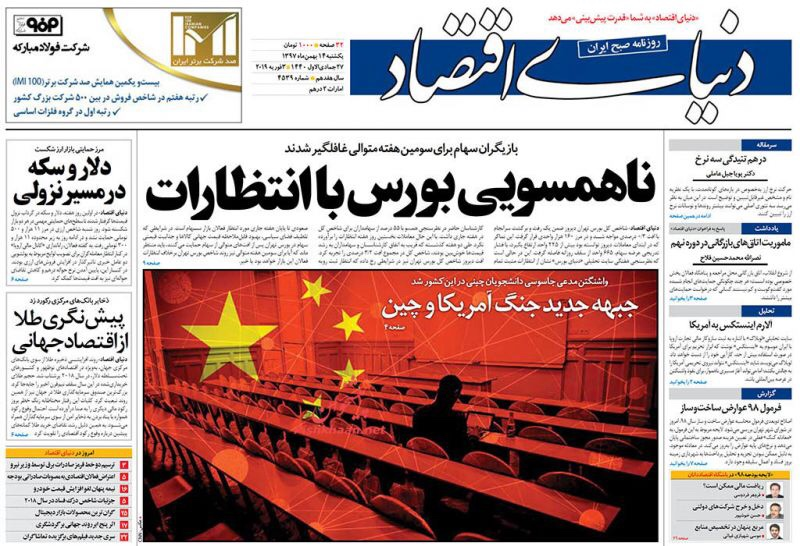 مانشيت طهران: روحاني يرى في القناة المالية رغبة أوروبية في العمل باستقلال ودعوات اصولية لدراسة الخطوة في مجمع التشخيص 3