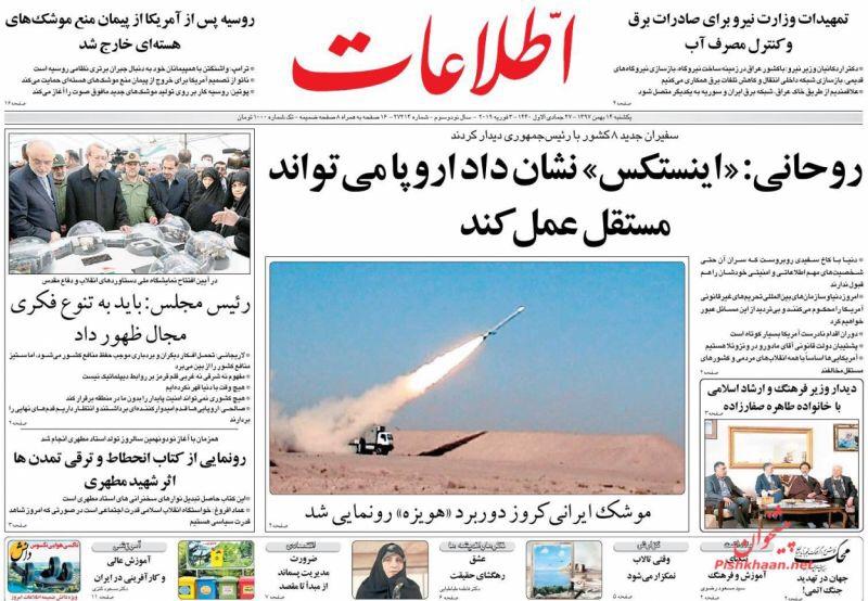 مانشيت طهران: روحاني يرى في القناة المالية رغبة أوروبية في العمل باستقلال ودعوات اصولية لدراسة الخطوة في مجمع التشخيص 2