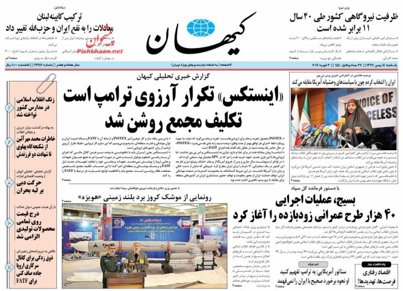 مانشيت طهران: روحاني يرى في القناة المالية رغبة أوروبية في العمل باستقلال ودعوات اصولية لدراسة الخطوة في مجمع التشخيص 1