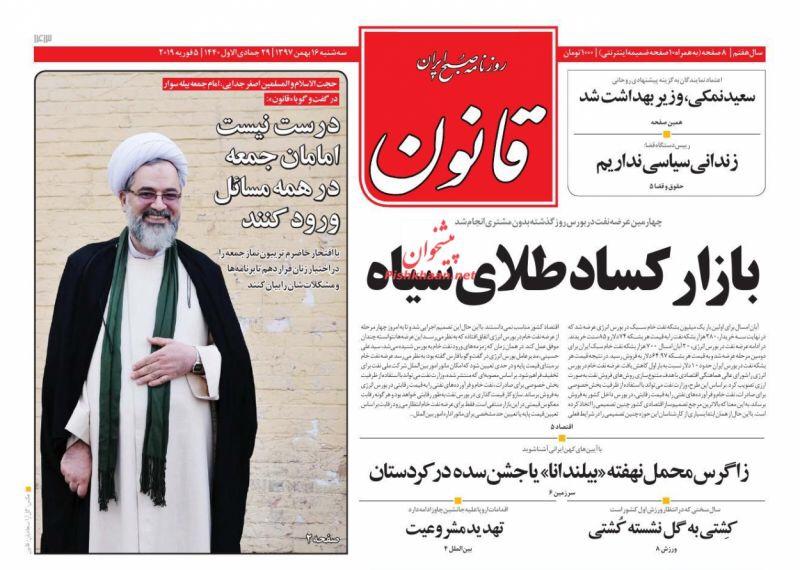 مانشيت طهران: كيهان تغمز من قناة تصدي الحرس الثوري لبناء الإقتصاد وعفو عام لعشرات آلاف لا يشمل السجناء السياسيين 5
