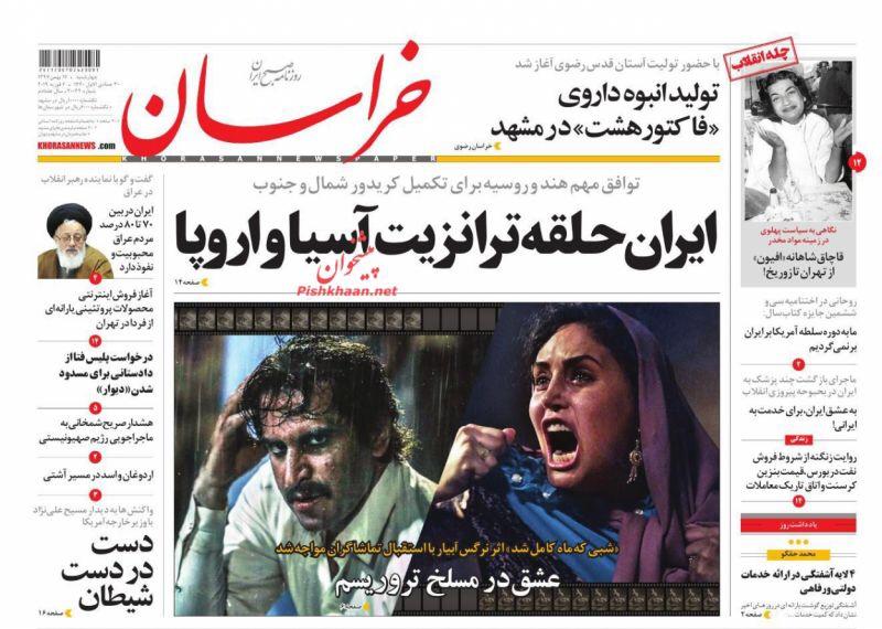 مانشيت طهران: رئيس الجمهورية يدعو للحوار مع الشعب بدل الحجب ووزير النفط يشكو من تجاهل أوروبي للنفط الإيراني 5