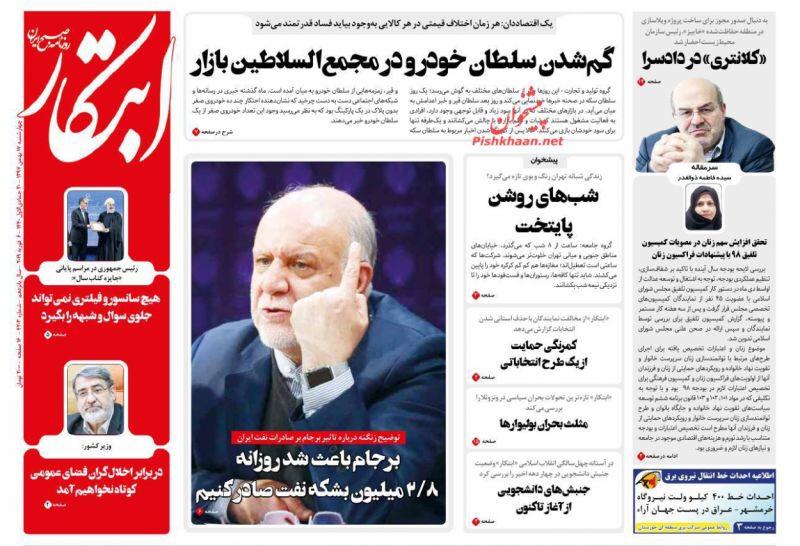 مانشيت طهران: رئيس الجمهورية يدعو للحوار مع الشعب بدل الحجب ووزير النفط يشكو من تجاهل أوروبي للنفط الإيراني 4
