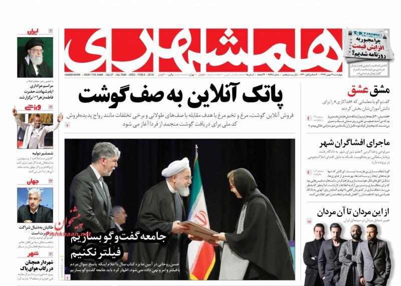 مانشيت طهران: رئيس الجمهورية يدعو للحوار مع الشعب بدل الحجب ووزير النفط يشكو من تجاهل أوروبي للنفط الإيراني 3