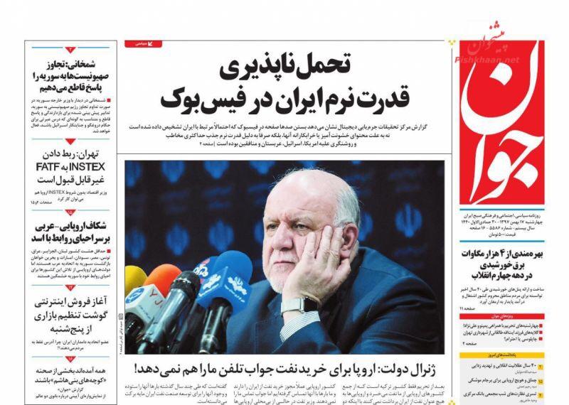 مانشيت طهران: رئيس الجمهورية يدعو للحوار مع الشعب بدل الحجب ووزير النفط يشكو من تجاهل أوروبي للنفط الإيراني 2
