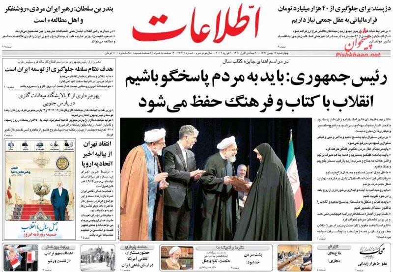 مانشيت طهران: رئيس الجمهورية يدعو للحوار مع الشعب بدل الحجب ووزير النفط يشكو من تجاهل أوروبي للنفط الإيراني 1