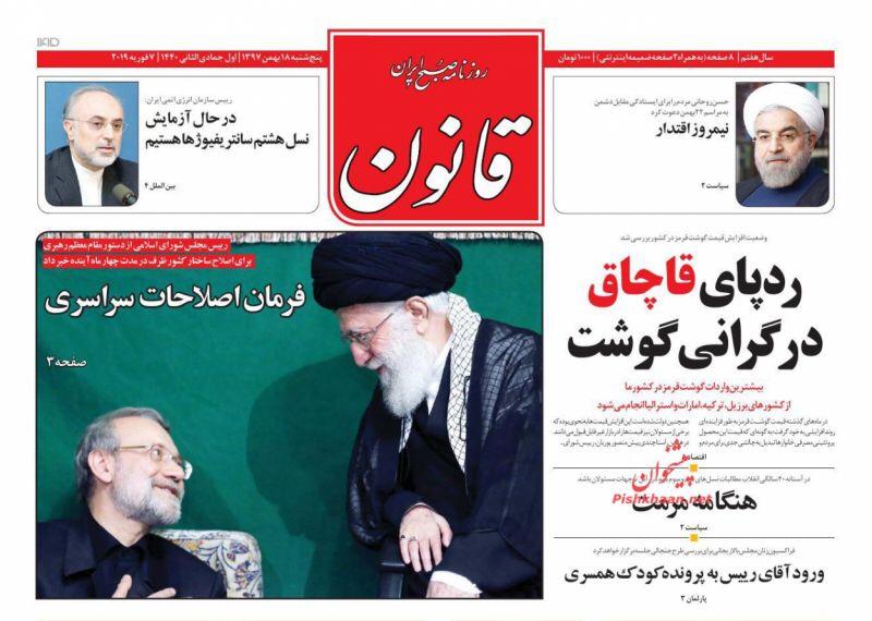 مانشيت طهران: إصلاح هيكلي للموازنة خلال أشهر واتفاق مالي هام مع العراق 3