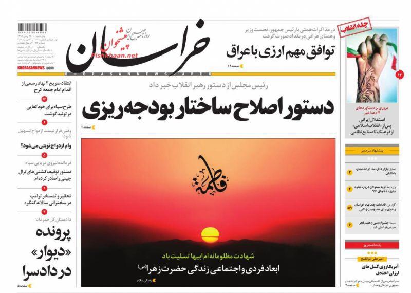 مانشيت طهران: إصلاح هيكلي للموازنة خلال أشهر واتفاق مالي هام مع العراق 4