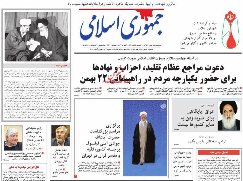 مانشيت طهران: إصلاح هيكلي للموازنة خلال أشهر واتفاق مالي هام مع العراق 5