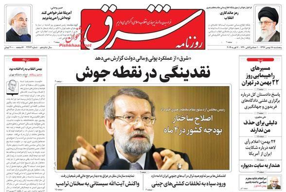مانشيت طهران: إصلاح هيكلي للموازنة خلال أشهر واتفاق مالي هام مع العراق 2