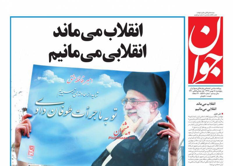 مانشيت طهران: إصلاح هيكلي للموازنة خلال أشهر واتفاق مالي هام مع العراق 1