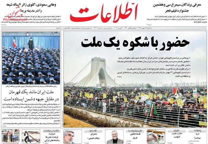 مانشيت طهران: اختبار العقد الرابع للثورة 1