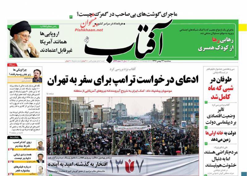 مانشيت طهران: اختبار العقد الرابع للثورة 2