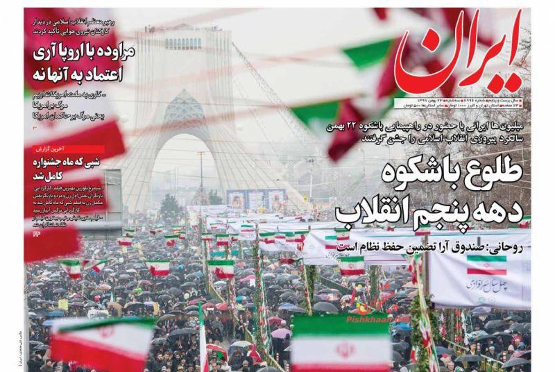 مانشيت طهران: اختبار العقد الرابع للثورة 4