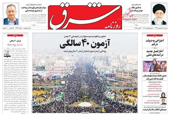مانشيت طهران: اختبار العقد الرابع للثورة 3