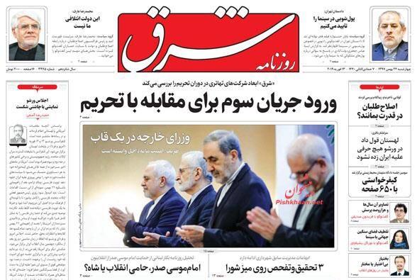مانشيت طهران: مؤتمر وارسو وترامب تحت القصف 3