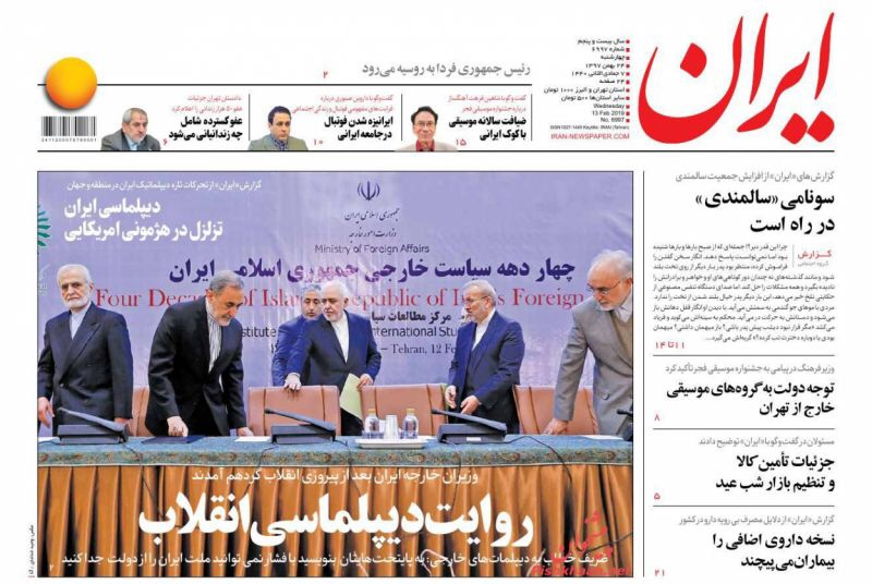 مانشيت طهران: مؤتمر وارسو وترامب تحت القصف 2