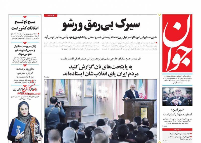 مانشيت طهران: مؤتمر وارسو وترامب تحت القصف 1