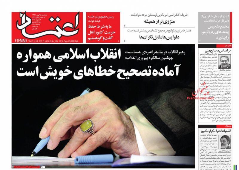 مانشيت طهران: المرشد يطلق الخطوة الثانية للثورة المستعدة لتصحيح اخطائها 7