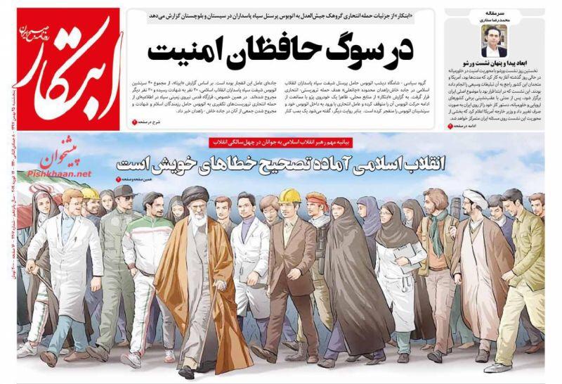 مانشيت طهران: المرشد يطلق الخطوة الثانية للثورة المستعدة لتصحيح اخطائها 5