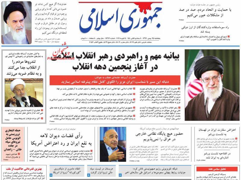 مانشيت طهران: المرشد يطلق الخطوة الثانية للثورة المستعدة لتصحيح اخطائها 4