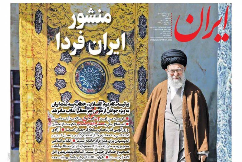 مانشيت طهران: المرشد يطلق الخطوة الثانية للثورة المستعدة لتصحيح اخطائها 3