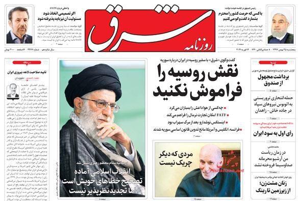 مانشيت طهران: المرشد يطلق الخطوة الثانية للثورة المستعدة لتصحيح اخطائها 2