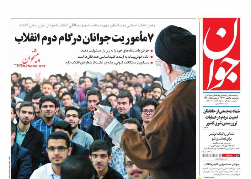 مانشيت طهران: المرشد يطلق الخطوة الثانية للثورة المستعدة لتصحيح اخطائها 1