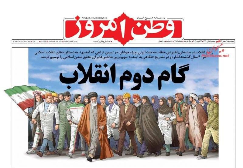 مانشيت طهران: المرشد يطلق الخطوة الثانية للثورة المستعدة لتصحيح اخطائها 6