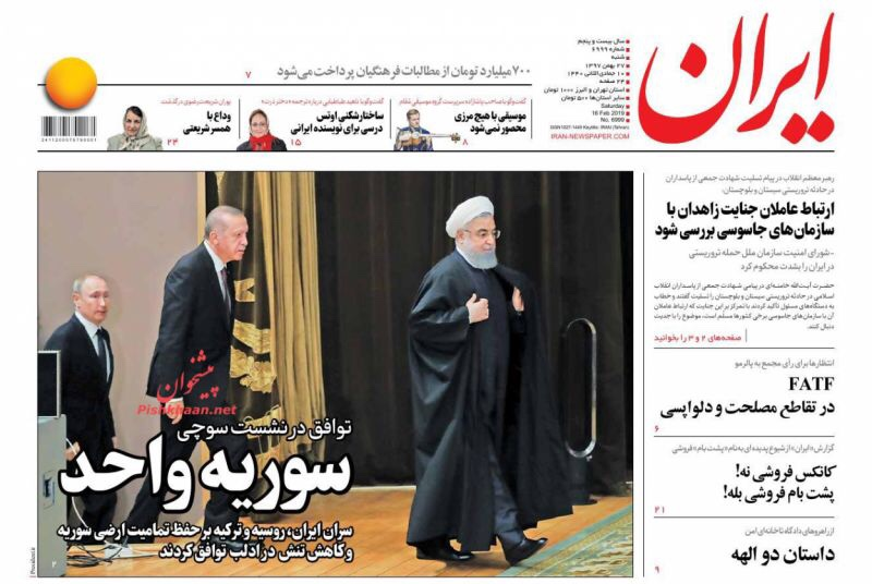 مانشيت طهران: سوتشي مقابل وارسو ورحيل زوجة شريعتي 3