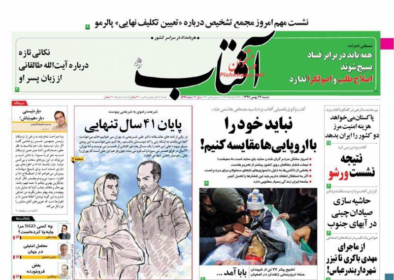 مانشيت طهران: سوتشي مقابل وارسو ورحيل زوجة شريعتي 1