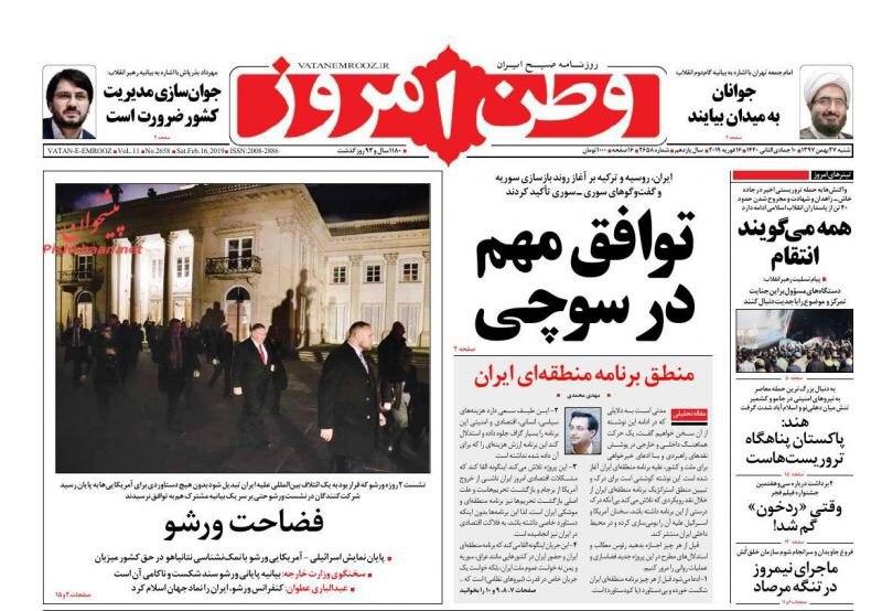 مانشيت طهران: سوتشي مقابل وارسو ورحيل زوجة شريعتي 6