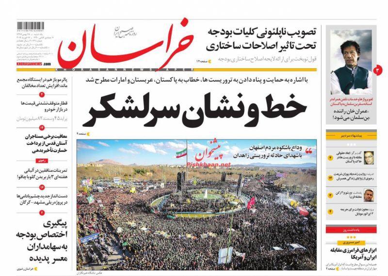 مانشيت طهران: قائد الحرس يطلب الأذن بالرد على السعودية والإمارات 6